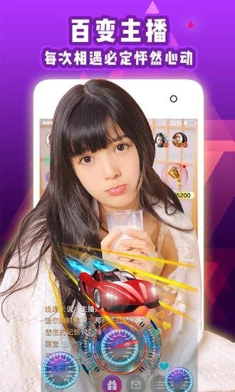 盘她s直播app官方最新版下载