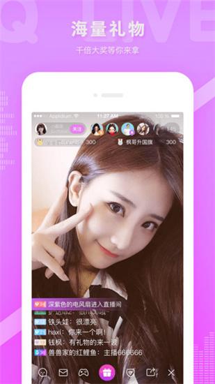 盘她s直播app官方最新版苹果版