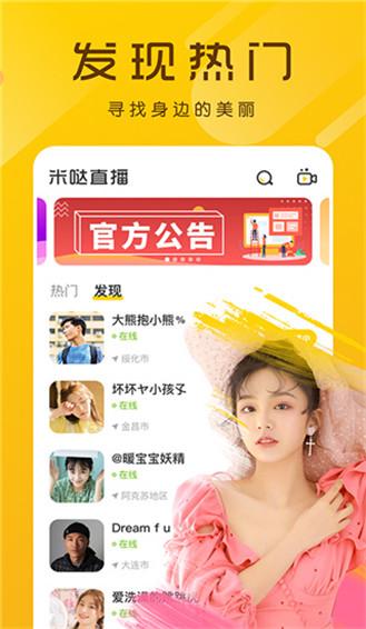 柚子直播app最新版IOS版