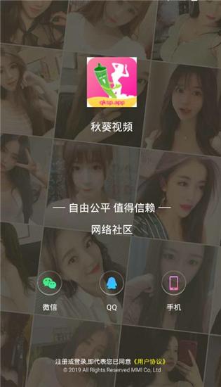 秋葵视频app无限免费观看次数破解版IOS版