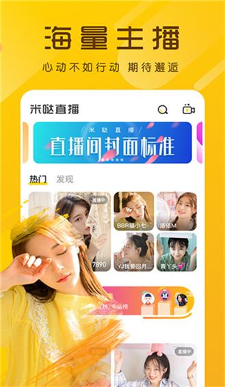 柚子直播app最新版安卓版