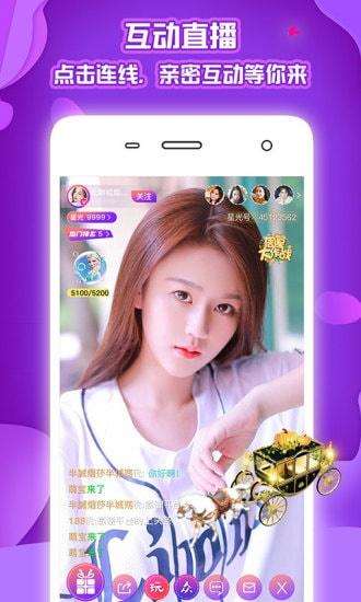盘她s直播app官方最新版安卓版