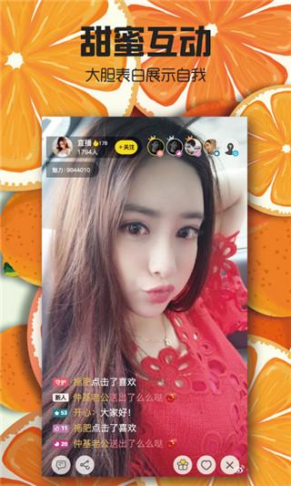 甜橙直播app官方版苹果版
