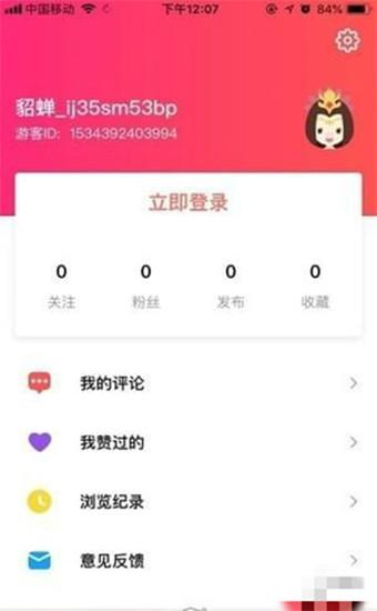番茄社区app无限次数无需登陆破解版安卓版