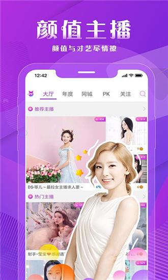 盘她s直播app官方最新版IOS版