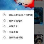 桃子视频无限会员账号解锁破解版安卓版