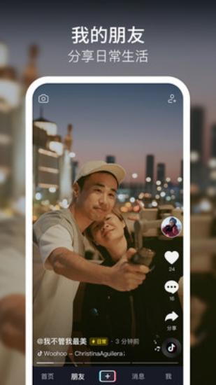 抖抈app免费版安卓版