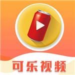 可乐视频app无限观看破解版
