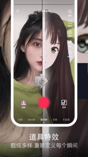 抖抈app免费版苹果版