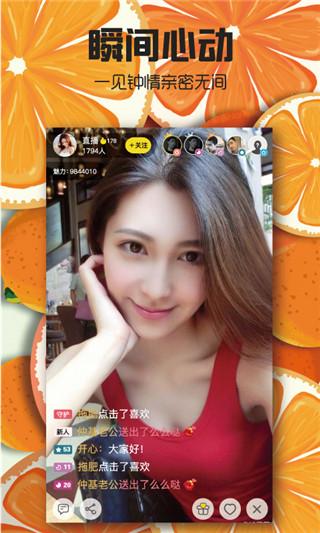甜橙直播app官方版下载