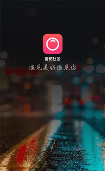 番茄社区app无限次数无需登陆破解版IOS版