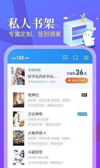 米读小说正版免费版IOS版