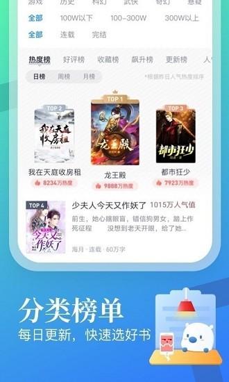 米读小说官方在线阅读版下载