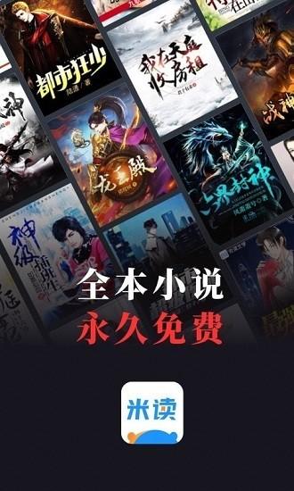 米读小说正版免费版下载