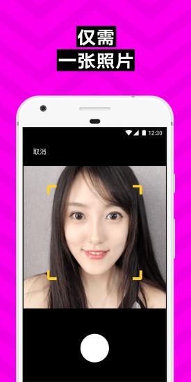 造app换脸