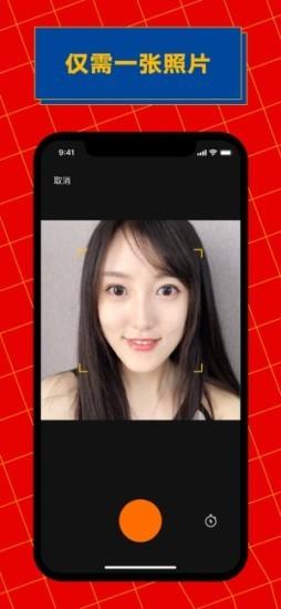 zaoai换脸软件下载