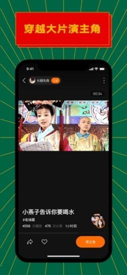 zaoai换脸软件苹果版