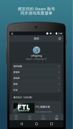 蒸汽帮app