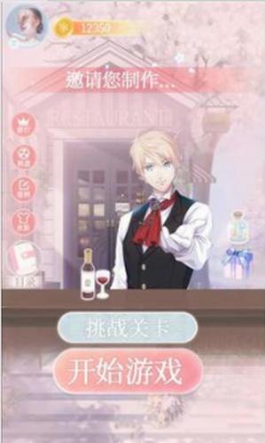 梦幻调酒师苹果版