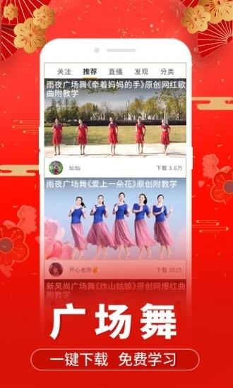 糖豆广场舞2021最新广场舞苹果版