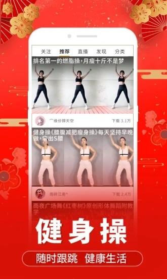 糖豆广场舞2021最新广场舞