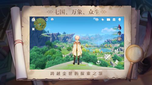 原神游戏下载安卓版