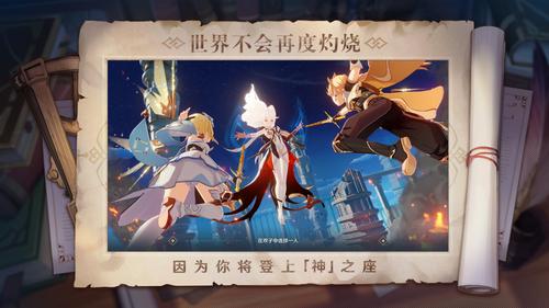 原神游戏下载安卓下载