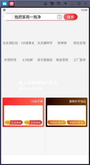 淘特商家版官网下载