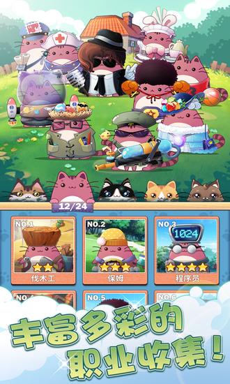 猫猫学园无限钻石版IOS版