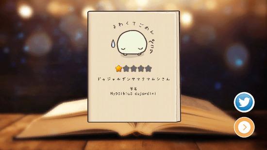 水熊虫星球中文版IOS版