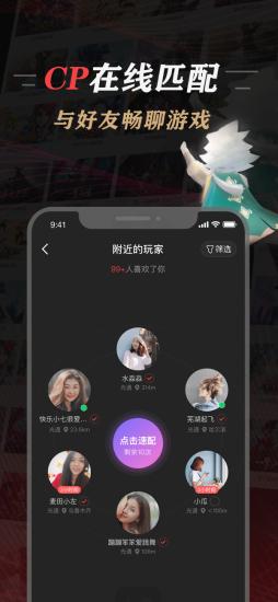 永劫无间手机助手app下载