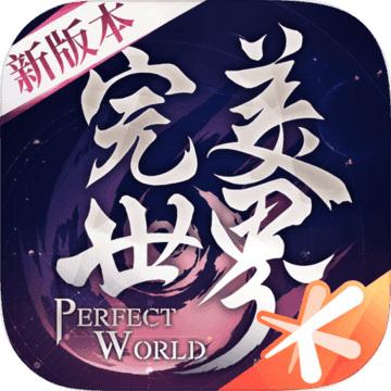 完美世界破解版