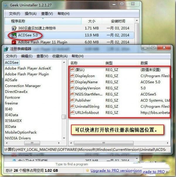 geek卸载工具官方中文下载