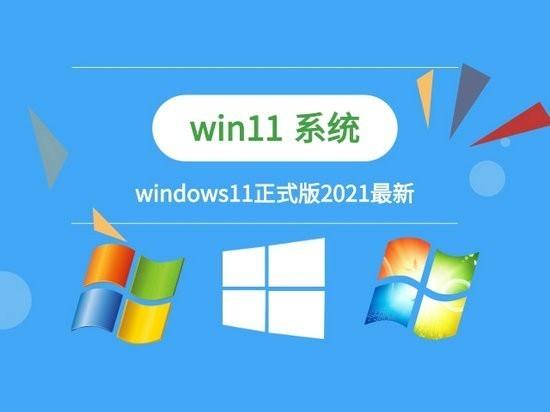windows11系统官方正式版电脑版