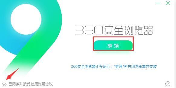 360安全浏览器最新版