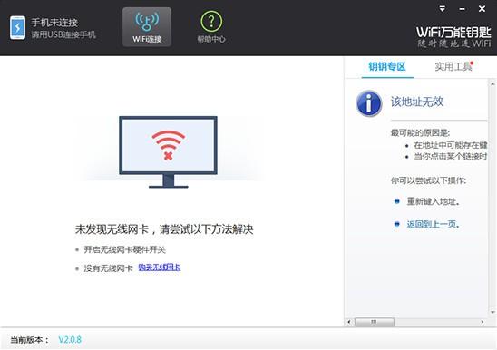 wifi万能钥匙电脑官方版电脑版