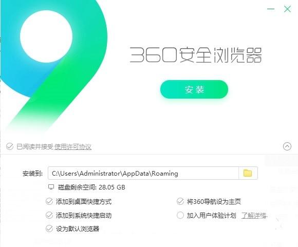 360安全浏览器最新版下载
