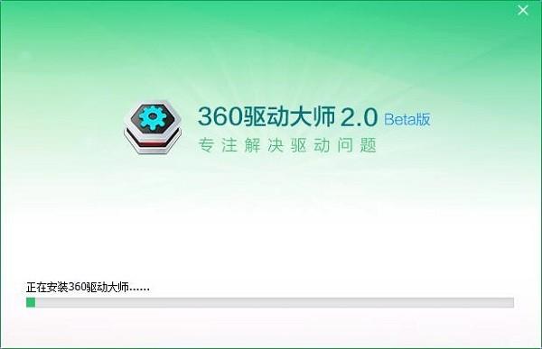 360驱动大师电脑版下载安装