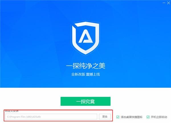 adsafe净网大师官方版