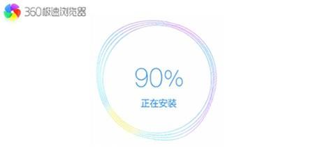 360极速浏览器电脑版下载