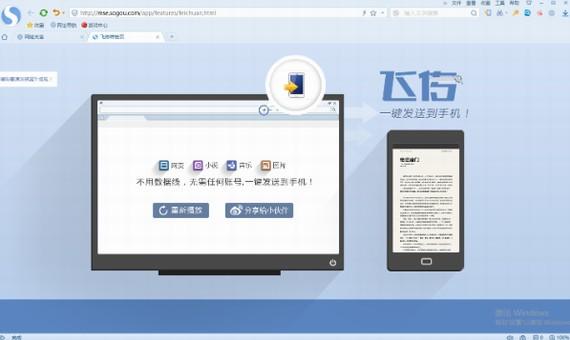 搜狗高速浏览器免费下载