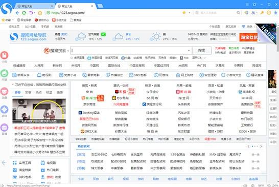 搜狗高速浏览器官方免费版电脑版