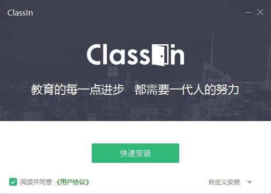 classin在线课堂官方版