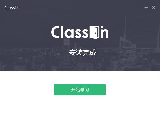 classin在线课堂