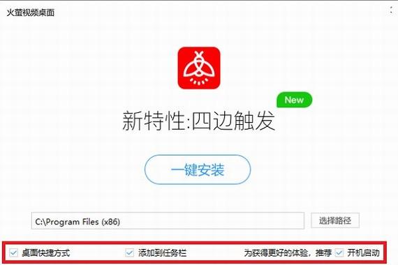 火萤视频桌面官方下载
