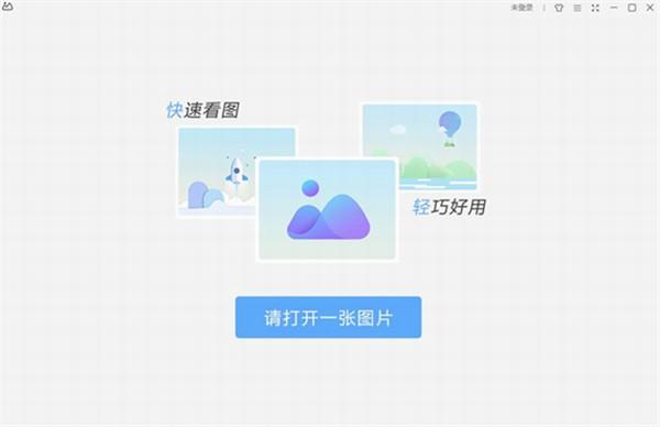 wps图片官方电脑版
