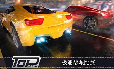 最高时速-极速对决中文版安卓下载