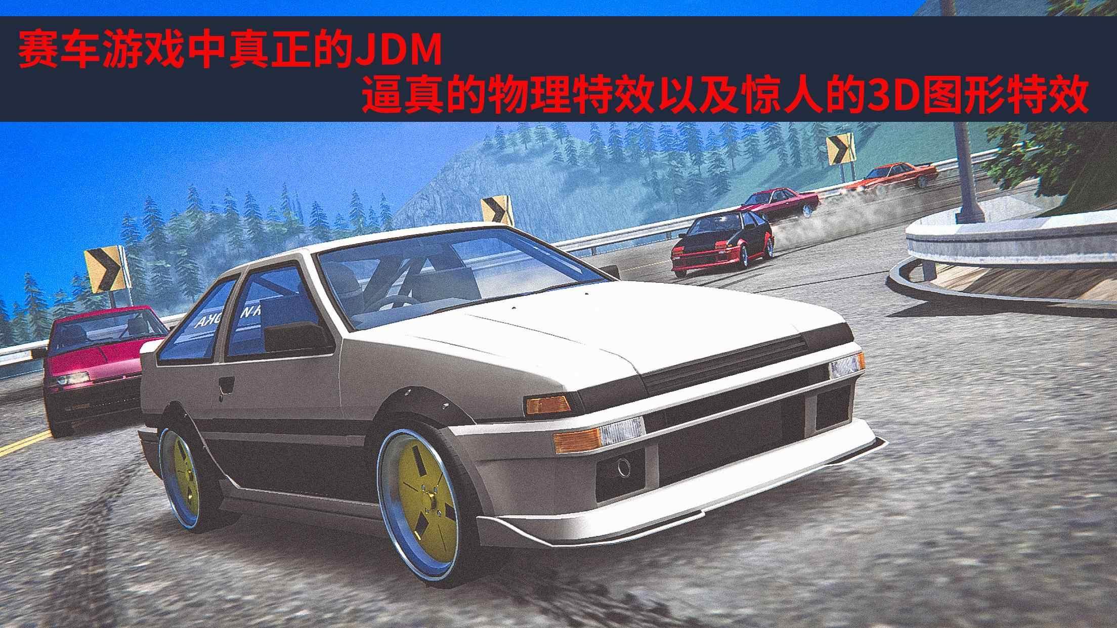 jdm赛车安卓版