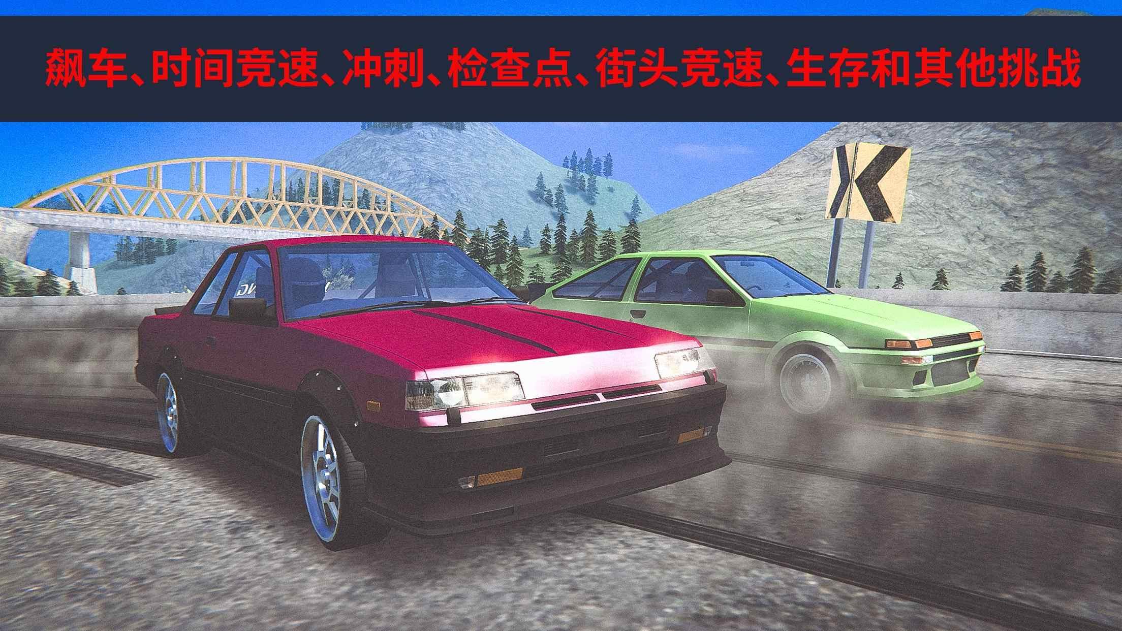 jdm赛车安卓版IOS版