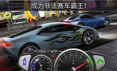 最高时速-极速对决中文版苹果版